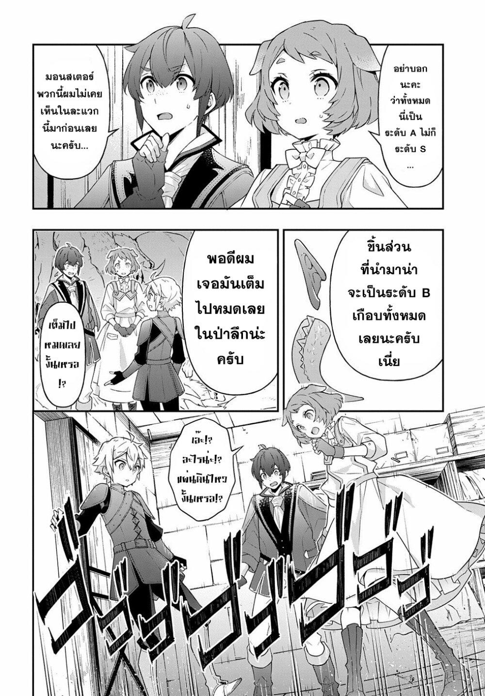 อ่านการ์ตูน Tensei Kizoku no Isekai Boukenroku ~Jichou wo Shiranai Kamigami no Shito~ ตอนที่ 30 หน้าที่ 26