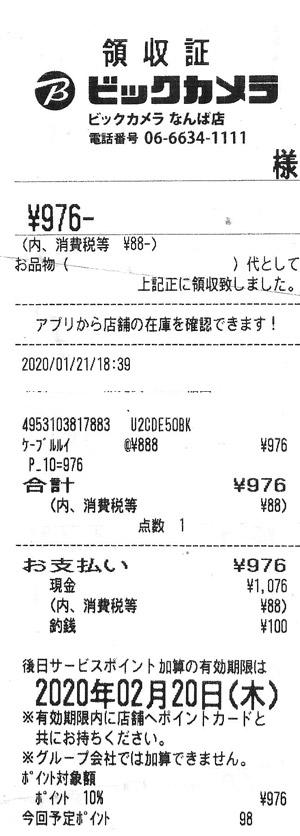 ビックカメラ なんば店 2020/1/21 のレシート