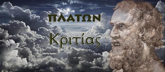 ΠΛΑΤΩΝ -ΚΡΙΤΙΑΣ