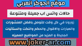 حالات واتس اب جميلة ومتنوعة 2021 - الجوكر العربي