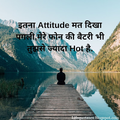 status about attitude in hindi