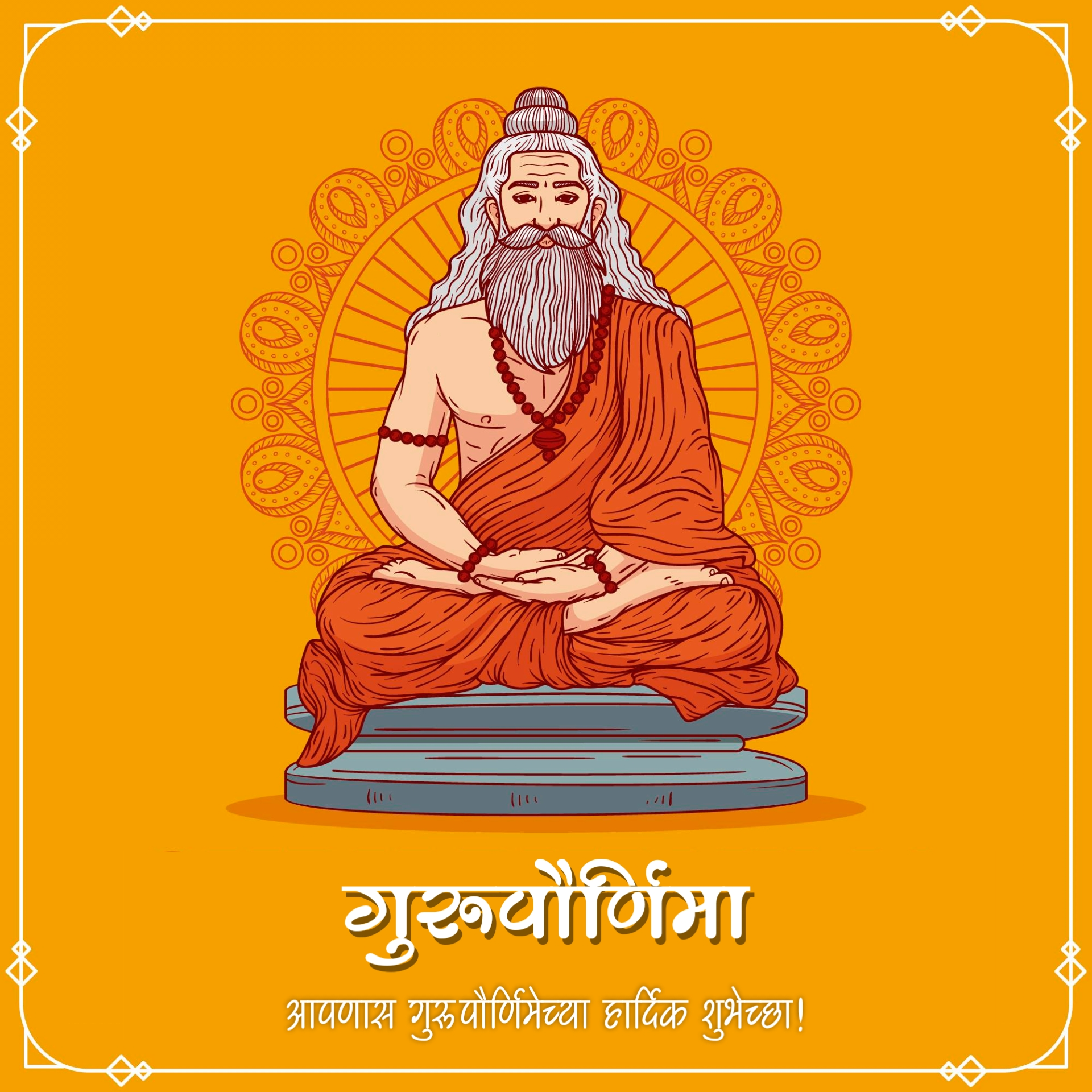 गुरु हा संतकुळीचा राजा। गुरु हा प्राणविसावा माझा।