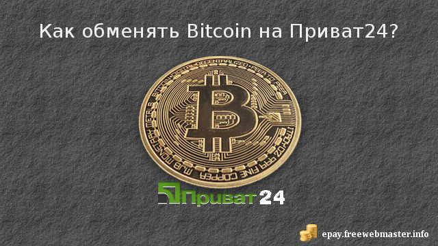 Как обменять Bitcoin на Приват24?