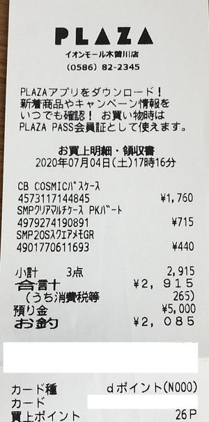 PLAZA イオンモール木曽川店 2020/7/4 のレシート