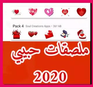 ملصقات حبيبي للواتساب 2020 - ملصقات حبيبي