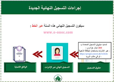 هام - اجراءات التسجيلات الجامعية النهائية 2020-2021