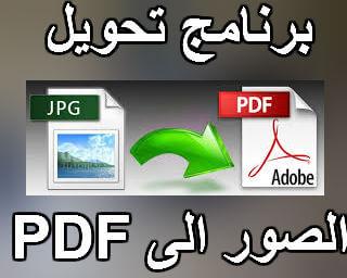 برنامج تحويل الصور الى Pdf للكمبيوتر وللاندرويد عربى بجودة عالية
