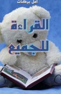 كتاب القراءة للجميع