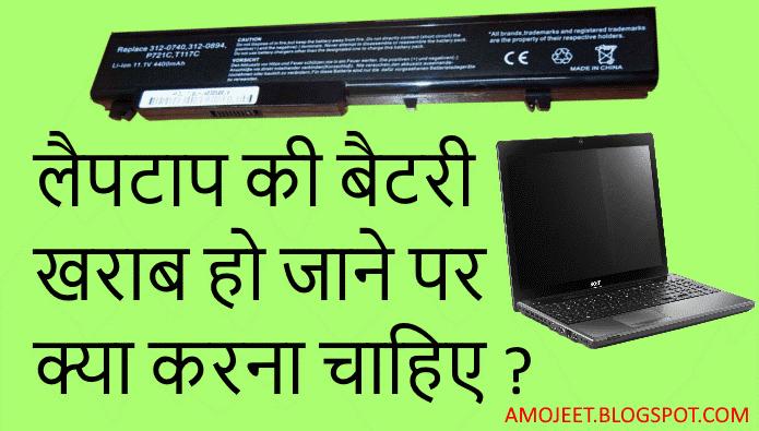 Laptop-Ki-Battery-Khrab-Hone-Par-Kya-Kare