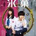 [Review] Hyouka: Forbidden Secrets