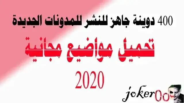تحميل مواضيع مجانية 2020