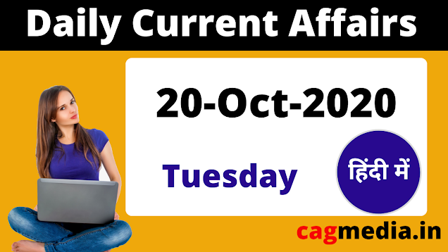 current-affairs-daily,hindi-current-affairs,20-oct-2020-current-affairs,