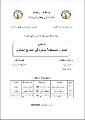 مذكرة ماستر: الصورة المستحدثة للرشوة في التشريع الجزائري PDF