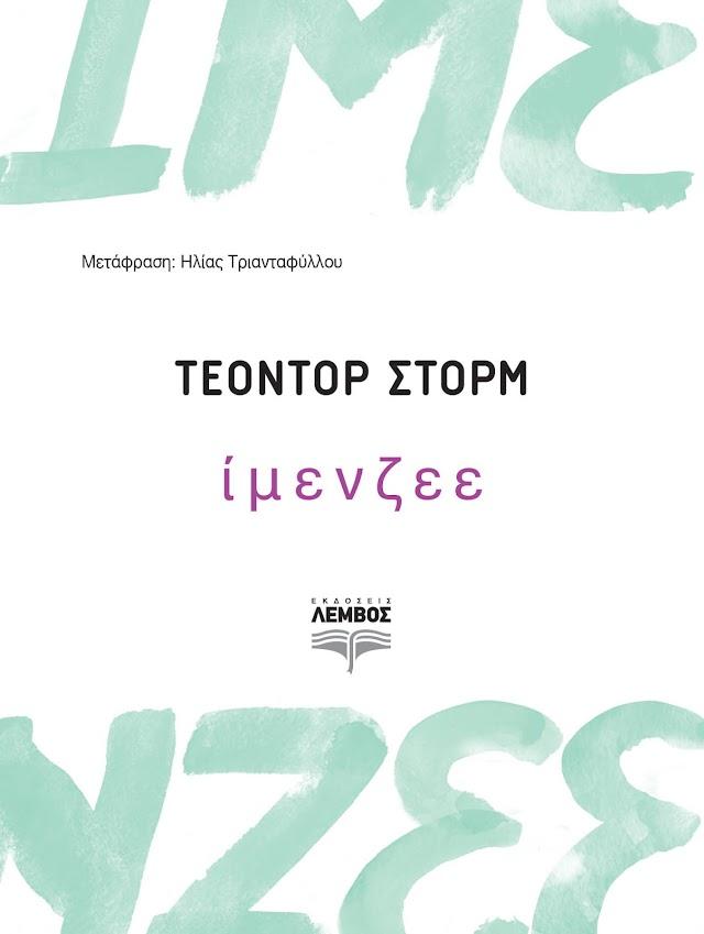 Τέοντορ Στορµ - Ίμενζεε