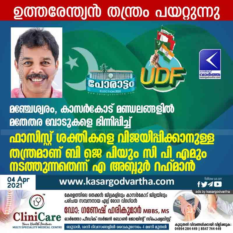 Kasaragod, Kerala, News, Niyamasabha-Election-2021, Manjeshwaram, BJP, LDF, CPM, Politics, RSS, Karnataka, A Abdul Rahman: BJP and CPM were plotting to divide the secular vote in Manjeswaram and Kasargod constituencies.
