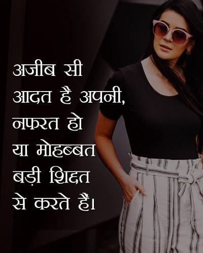 Royal Attitude Status In Hindi For Instagram
