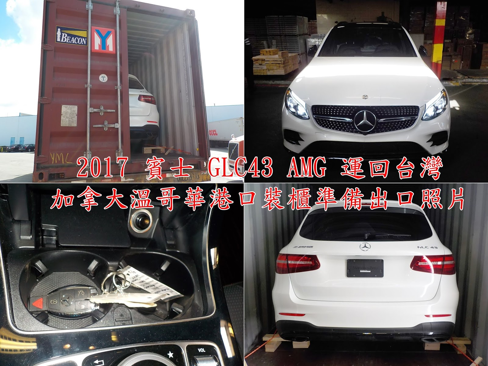 進口汽車知識分享 - www.car2tw.com: 加拿大溫哥華運車回臺灣2017 賓士 GLC43 AMG 海運費用有那些? BENZ S63 AMG 2015 ...