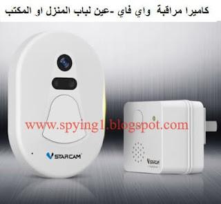 كاميرات مراقبة مخفية للمنزل
