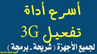 كيفية تشغيل 3G يمن موبايل