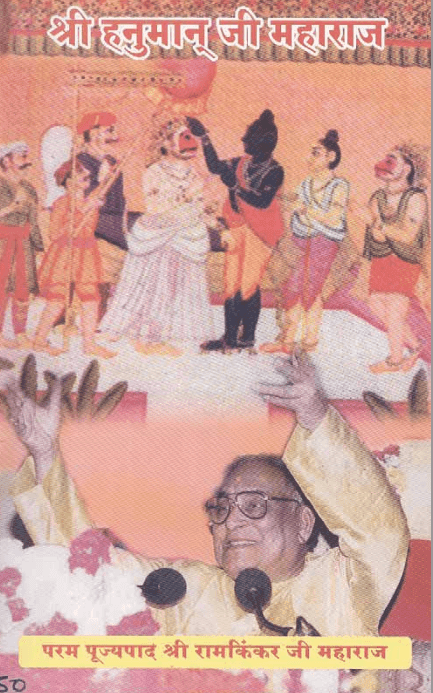 श्री हनुमान जी महाराज : श्री रामकिंकर जी द्वारा मुफ्त पीडीऍफ़ पुस्तक  | Shri Hanuman Ji Maharaj By Ram Kinkar Ji PDF Book In Hindi Free Download