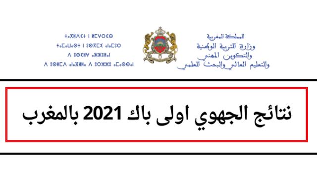 نتائج الامتحان الجهوي الموحد الأولى باكالوريا 2021