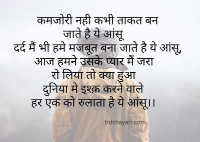 New Hindi shayari sad life | सैड ज़िन्दगी की शायरी status, Quotes