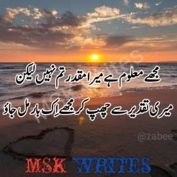 Bewafa Dost Poetry
