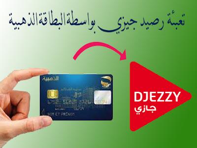 تعبئة  رصيد جيزي بواسطة البطاقة الذهبية carte edahabia