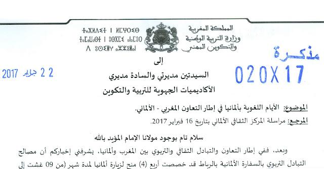 مذكرة رقم 17-020 في شأن الأيام اللغوية بألمانيا في إطار التعاون المغربي-الألماني