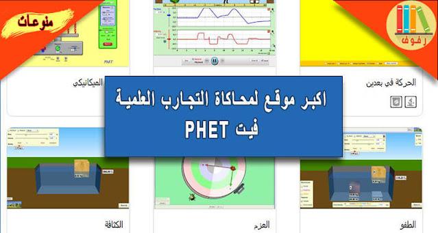 اكبر موقع تعليمي لمحاكاة التجارب العلمية و الرياضيات مجانا فيت PHETاكبر موقع تعليمي لمحاكاة التجارب العلمية و الرياضيات مجانا فيت PHET