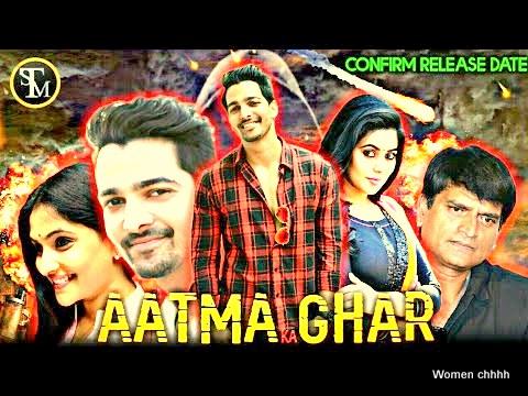 Avunu Movies /Aatma Ghar Movies Download In 720p