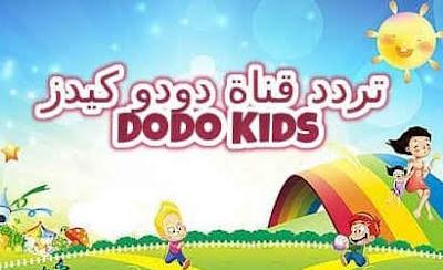 شاهد قناة Dodo Kids على النايل سات