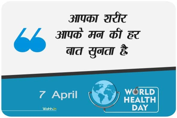 World Health Day Wishes In Hindi
