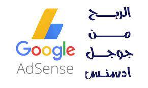 لديك موقع أو بدون موقع   اربح من Google Adsense