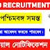 DRDO Apprenticeship 2020-21 [মাধ্যমিক পাস] করলেই আবেদন করা যাবে