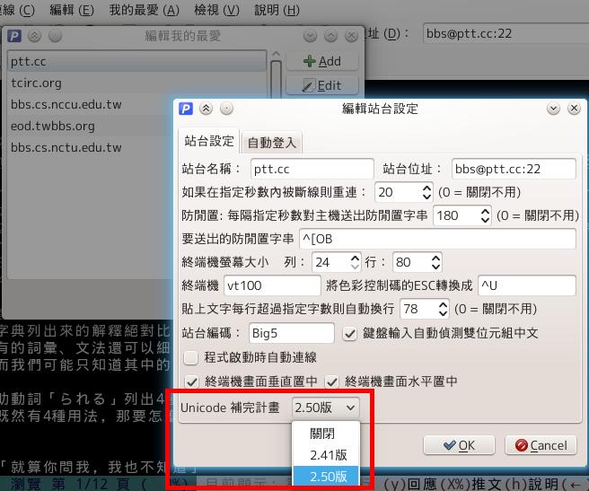 臺中2B月臺: 使用 PCManX 1.1 閱讀 BBS 的Big-5 日文
