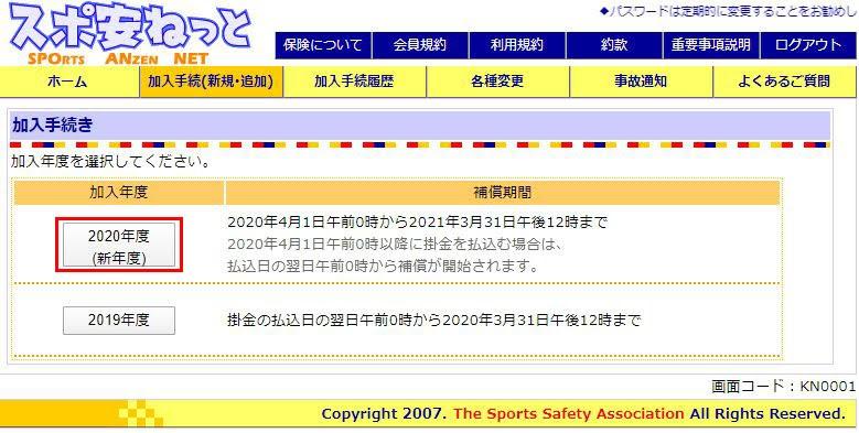 スポーツ 安全 保険