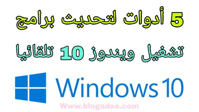 5 أدوات لتحديث برامج تشغيل ويندوز 10 تلقائيًا