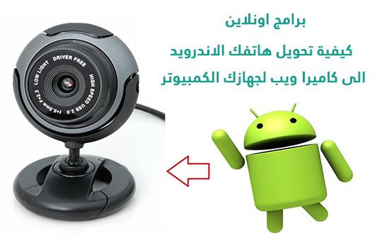 كيفية تحويل هاتفك الاندرويد الى كاميرا ويب لجهازك الكمبيوتر