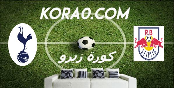 مشاهدة مباراة توتنهام و لايبزيج بث مباشر اليوم 10-3-2020 دوري أبطال أوروبا
