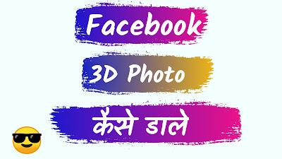 Facebook 3D Photo Kaise banaye
