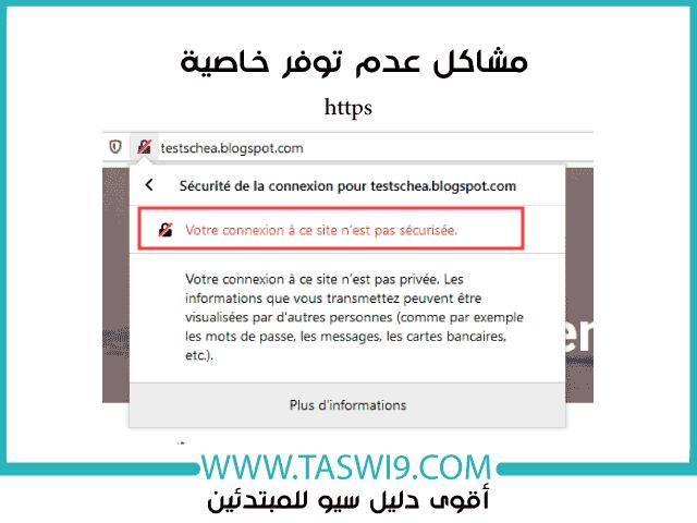 تفعيل شهادة HTTPS