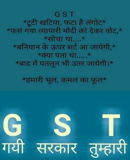 GST-jokes