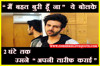 boys-fadu-status-in-hindi