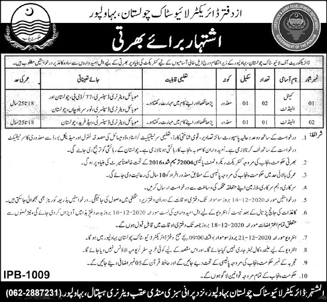 Livestock Department Jobs in Bahawalpur 2020