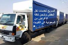 نقل عفش من جدة الى الكويت 0506688227 ارخص سعر واعلى جودة شحن من جدة للكويت
