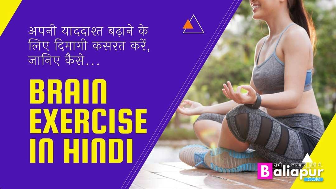 Brain Exercise in Hindi : अपनी याददाश्त बढ़ाने के लिए दिमागी कसरत करें, जानिए कैसे
