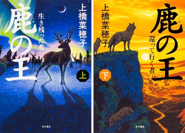 The Deer King (Shika no Ou) novelas - Nahoko Uehashi