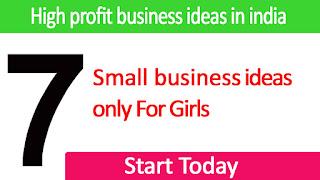 गांव की महिलाओं के लिए बिजनेस | laghu udyog
