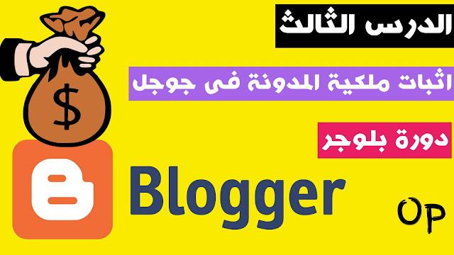 الدرس الثالث:- اثبات ملكية المدونة فى ادوات مشرفي المواقع بعد التحديثات الجديدة | و اظهار المدونة فى محركات البحث